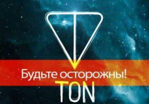 ICO Telegram TON