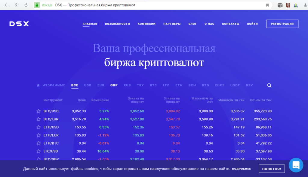 Биржа криптовалют DSX позволит покупать Gram Дурова